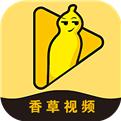 香草视频app污iOS免费