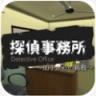 逃离侦探事务所中文汉化版