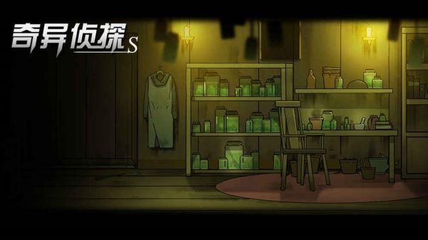 奇异侦探手游最新版下载