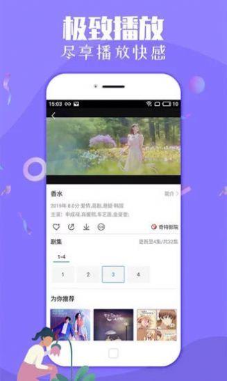 春水堂视频app破解版