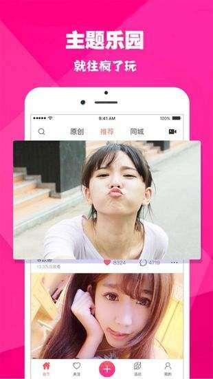 柚子视频app安卓版
