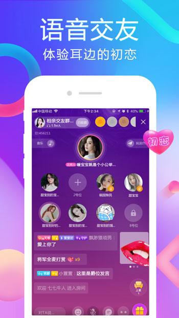 樱花直播app最新版下载