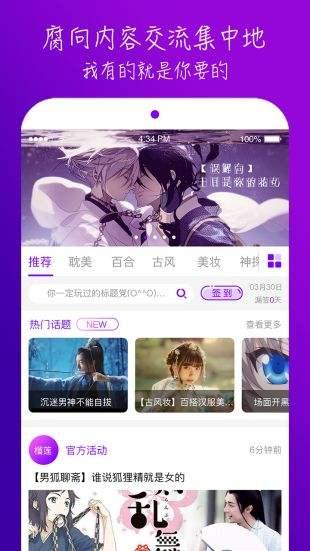 榴莲视频app安卓版下载