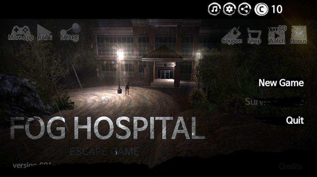 迷雾医院最新版下载