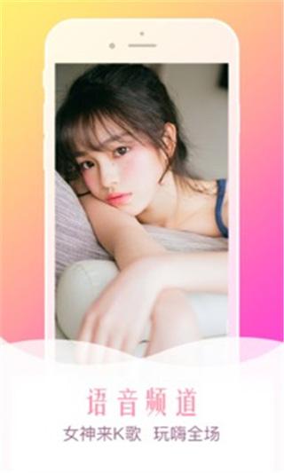 依恋直播app手机版下载