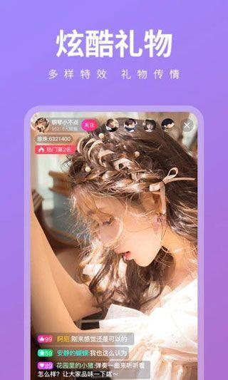 依恋直播app美女撩污版