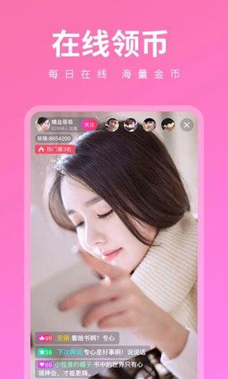 依恋直播app美女撩污版下载