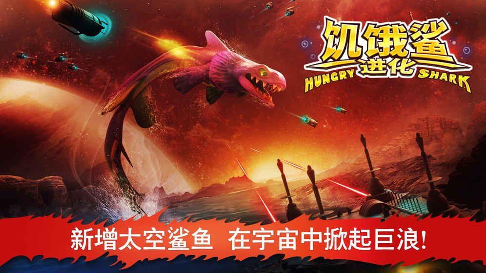 饥饿鲨鱼3无限金币钻石破解汉化版