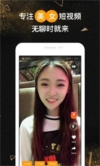 蜜柚视频app污版下载