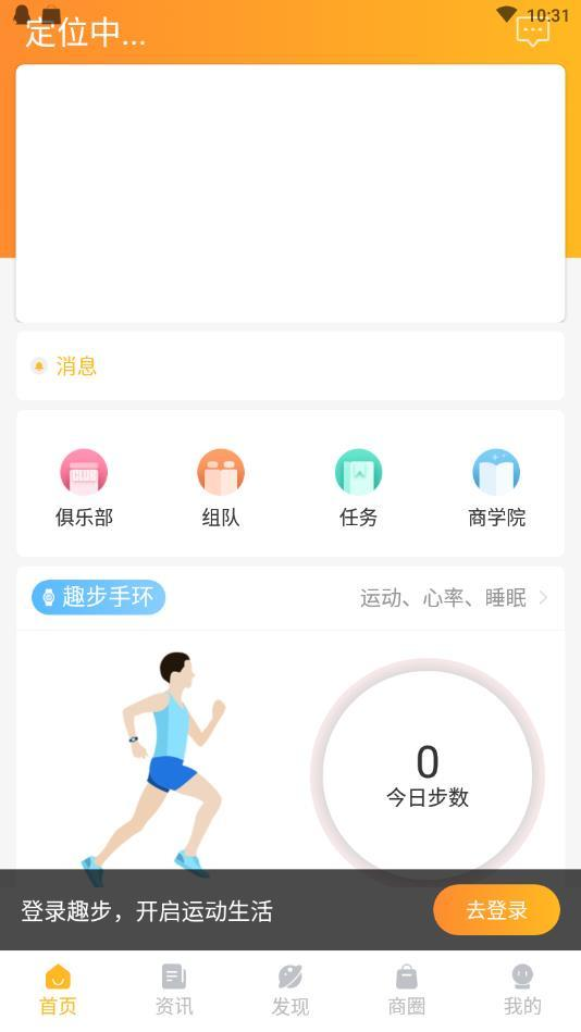 趣步app最新版本