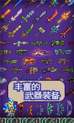 泰拉瑞亚1.4手机汉化版下载