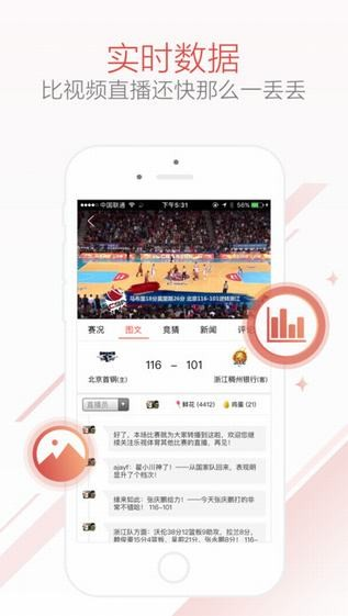 乐视体育app直播下载