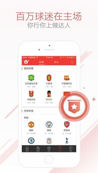 乐视体育app直播
