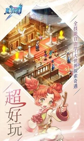 魔力宝贝手游最新版官方下载