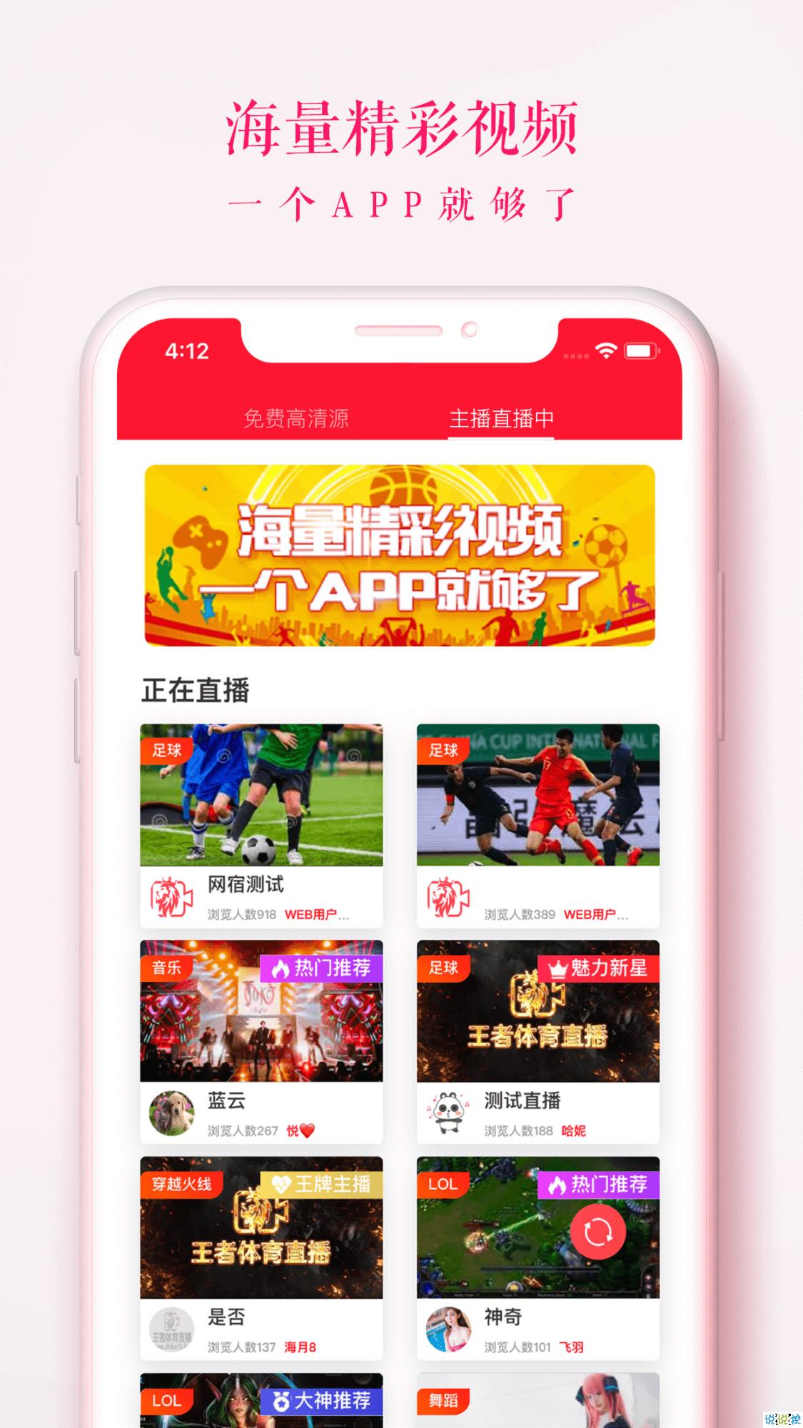 王者体育直播app下载