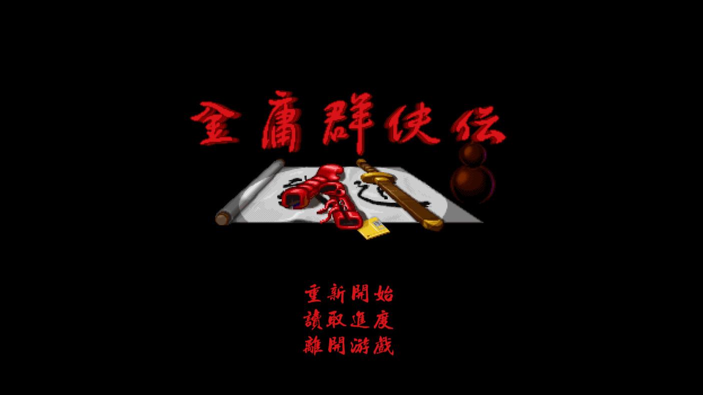金庸群侠传单机手机版