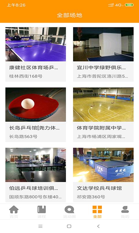 乐动体育app直播下载