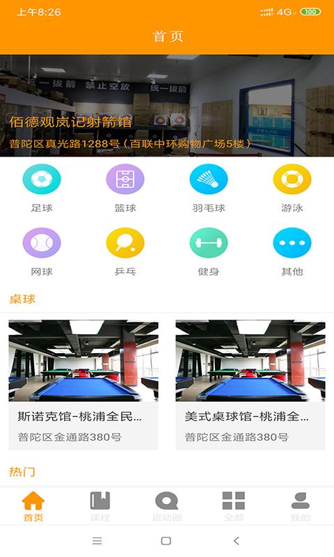 乐动体育app直播