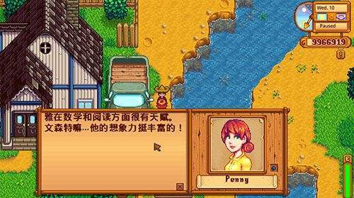 星露谷物语免谷歌汉化版下载