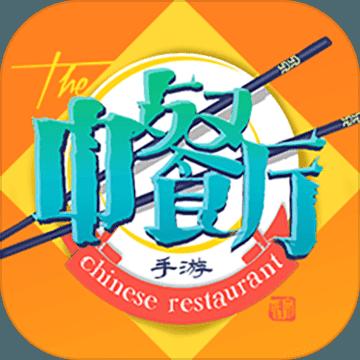 中餐厅破解版