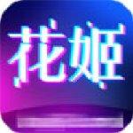 花姬直播app最新版