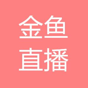 金鱼直播app破解版