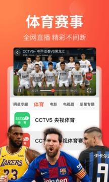 电视直播app最新版