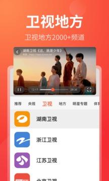电视直播app下载