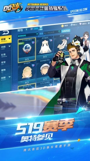 QQ飞车手游安卓版下载
