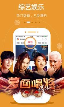 手机电视app下载