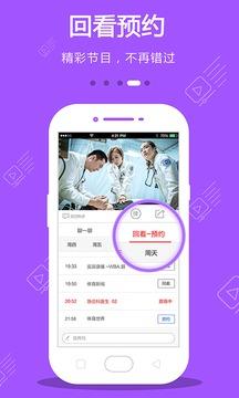 手机电视app最新版