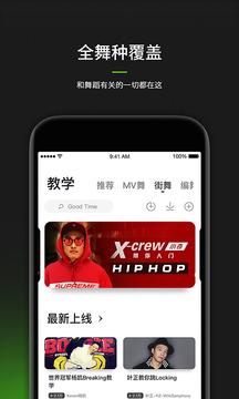 跳跳舞蹈app下载