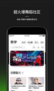 跳跳舞蹈app免费版本