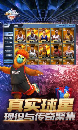 最强NBA安卓版破解版