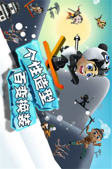 滑雪大冒险无限金币版免费版本