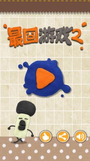 最囧游戏2破解版下载