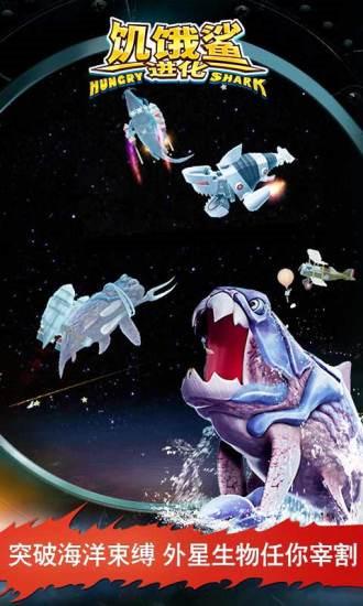 饥饿鲨进化破解版破解版