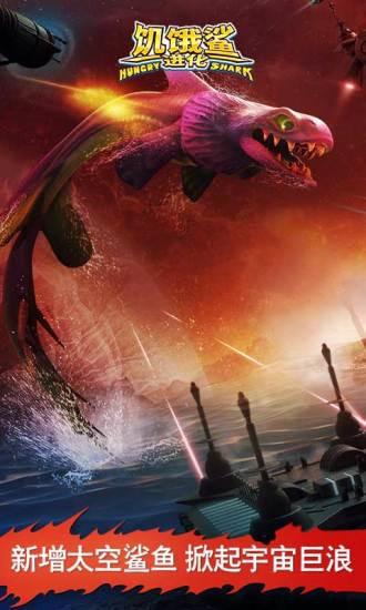 饥饿鲨进化破解版免费版本