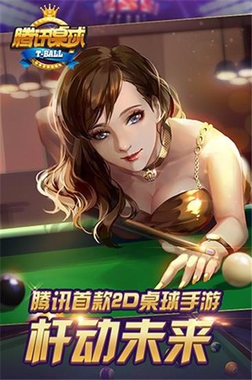 腾讯桌球安卓版下载