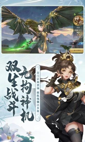 新剑侠情缘破解版