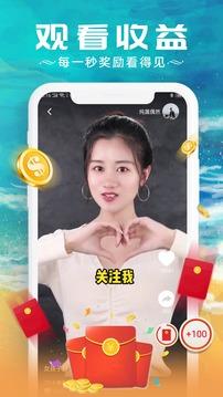 红包视频app最新版