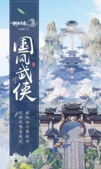 剑侠情缘2手机版下载