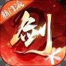 剑侠情缘2手机版