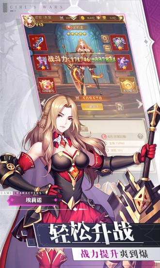 少女战争手机版最新版