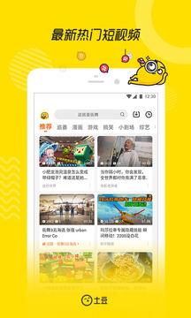 土豆视频app安卓版最新版