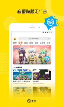 土豆视频app安卓版下载