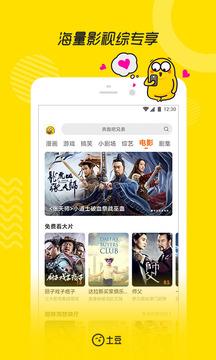 土豆视频app安卓版破解版
