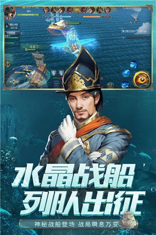 大航海之路破解版最新版