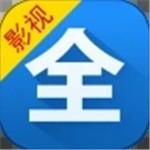 影视大全app安卓版
