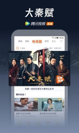 腾讯视频安卓版最新版